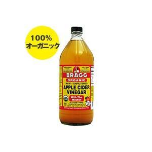 【当店限定クーポン】Bragg オーガニック アップルサイダービネガー(リンゴ酢) 946ml