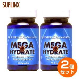 【2個セット】水素サプリメント メガハイドレート(マイナス水素イオンサプリ) 60粒 TOP1 ¬