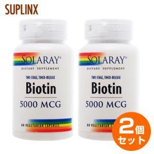 2個セット ビオチン (ビタミンH) 5000mcg 60粒 (2段階タイムリリース型) ビオチンサプリ ¬|suplinx