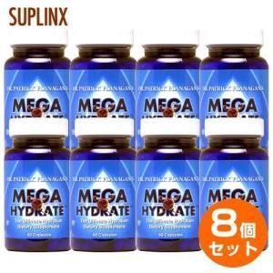 【8個セット】水素サプリメント メガハイドレート(マイナス水素イオンサプリ) 60粒  ¬|suplinx