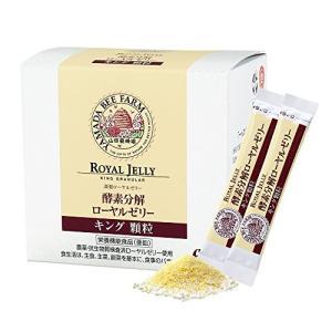 山田養蜂場 酵素分解ローヤルゼリー キング顆粒 90g(1.5g×60包)
