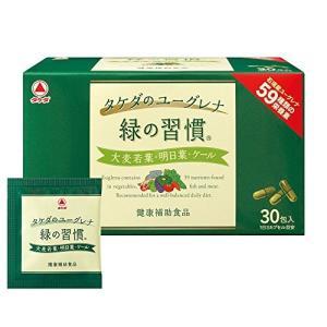 緑の習慣 30包入(1包:3カプセル) 【健康補助食品】|supple-store