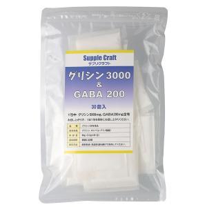 グリシン 3000mg & ギャバ(GABA) 200mg 30包 パウダー サプリ 粉末 国産 サ...