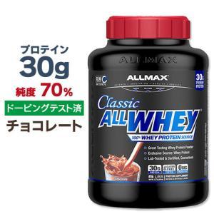 ホエイプロテイン オールマックス 100% ホエイプロテイン チョコレート 5LB 2.27kg|supplefactory