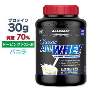 ホエイプロテイン オールマックス 100% ホエイプロテイン フレンチバニラ 5LB 2.27kg|supplefactory