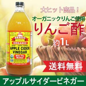 アップルサイダービネガー リンゴ酢 946ml 健康飲料 飲むお酢 [送料無料]