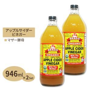 アップルサイダービネガー リンゴ酢 946ml 健康飲料 飲むお酢 2個セット [送料無料]