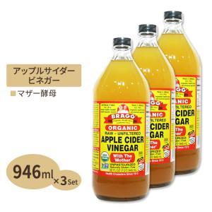 アップルサイダービネガー リンゴ酢 946ml 健康飲料 飲むお酢 3個セット [送料無料] supplefactory