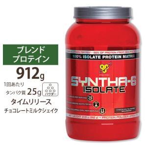 プロテイン シンサ-6 アイソレート タイムリリース型 チョコレートミルクシェイク 2LB