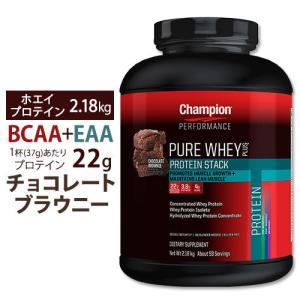 チャンピオン ピュアホエイプラス プロテインスタック チョコレートブラウニー 2.2kg protein|supplefactory