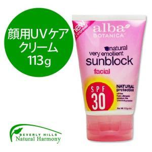 アルバ・ボタニカ サンブロック SPF30 顔用|supplefactory