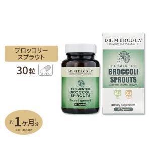 発酵ブロッコリースプラウト 30カプセル Dr. Mercola (ドクターメルコラ) supplefactory