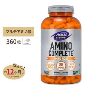 アミノコンプリート 360粒 NOW Foods ナウフーズ