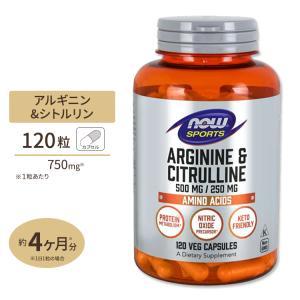 アルギニン & シトルリン 500mg 250mg 120粒   NOW Foods(ナウフーズ)