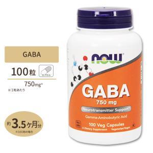GABA ギャバ配合 サプリメント ギャバ(GABA) 750mg  100粒  NOW Foods(ナウフーズ)