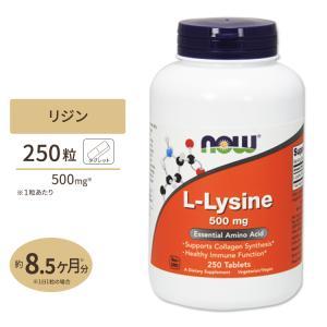 リジン サプリ L-リジン 500mg 250粒 ベジタリアン仕様 NOW Foods ナウフーズ
