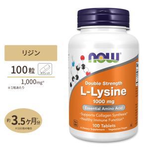 Lリジン サプリメント (大容量!1粒にリジンが1000mg) 100粒ベジタリアン仕様  NOW Foods(ナウフーズ)