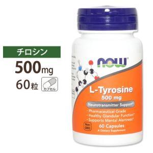 Lチロシン 500mg 60粒 NOW Foods ナウフーズ