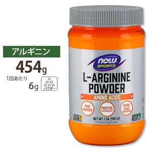 L-アルギニン パウダー 454g  NOW Foods(ナ...