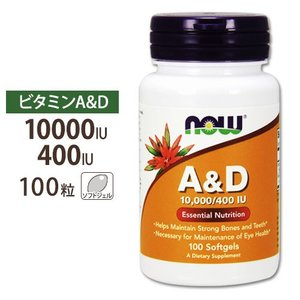 ビタミンA&D 10000IU/400IU 100粒 NOW Foods ナウフーズ