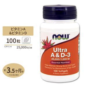 ビタミンA&D3 100粒 NOW Foods ナウフーズ サプリ