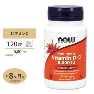 ビタミンD-3 5000IU 120粒 NOW Foods ナウフーズ サプリ