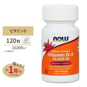 ビタミンD-3 10,000IU 120粒 Now Foods ナウフーズ