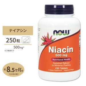 ナイアシン タイムリリース 500mg 250粒 NOW Foods ナウフーズ|supplefactory