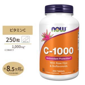 ビタミンC-1000 サプリ ローズヒップ バイオフラボノイド配合 250粒 タブレット NOW Foods ナウフーズ|supplefactory