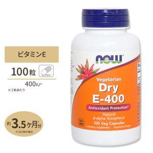ビタミンE配合 ドライ E-400 100粒 NOW Foods ナウフーズ|supplefactory