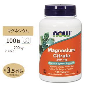 クエン酸マグネシウム 200mg 100粒 NOW Foods ナウフーズ