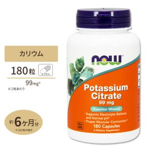 クエン酸カリウム 99mg 180粒 NOW Foods ナウフーズ