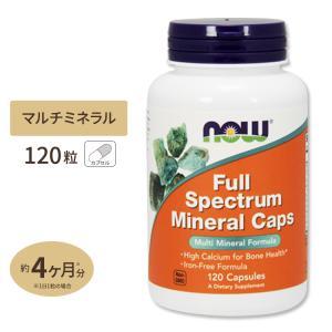 フルスペクトラムミネラル アイアンフリー 120粒 NOW Foods ナウフーズ|supplefactory
