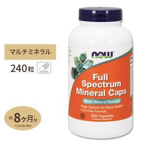 フルスペクトラムミネラル 鉄分フリー 240粒 カプセル NOW Foods ナウフーズ|supplefactory