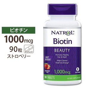 ビオチン サプリ チュワブル 1000mcg 90粒 ストロベリー味 Natrol|supplefactory