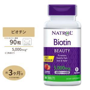 ビオチン サプリ 5000mcg 90粒 ストロベリー味|supplefactory