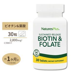ビオチン & 葉酸 タイムリリース型 30粒 Nature's Plus supplefactory