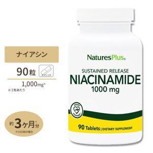 Nature's Plus, ナイアシンアミド 1000mg タイムリリース型 90粒 supplefactory