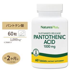 パントテン酸 タイムリリース 1000mg 60粒|supplefactory