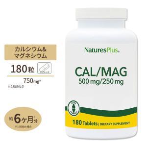 Nature's Plus カルマグ 500/250mg 180粒|supplefactory