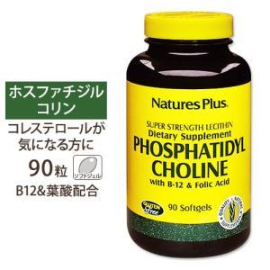 Nature's Plus ホスファチジルコリン ビタミンB12 & 葉酸配合 90粒 supplefactory