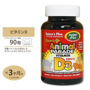 こども サプリ アニマルパレード ビタミンD3 500IU チュワブル 90粒 ブラックチェリー Nature's Plus|supplefactory