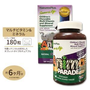 こども サプリ アニマルパレード マルチビタミン チュワブル 180粒 グレープ supplefactory