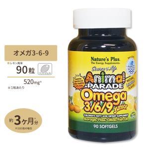 こども サプリ DHA EPA アニマルパレード オメガ3/6/9 ソフトジェル 90粒 Nature's Plus|supplefactory