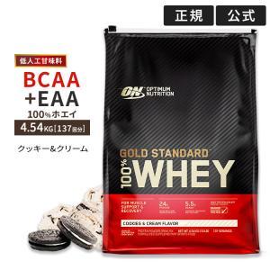 [正規代理店] ゴールドスタンダード 100%ホエイ プロテイン クッキークリーム味 4.54kg ...