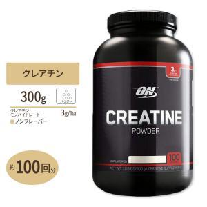 クレアチンパウダー ノンフレーバー 300g Optimum Nutrition(オプティマムニュー...