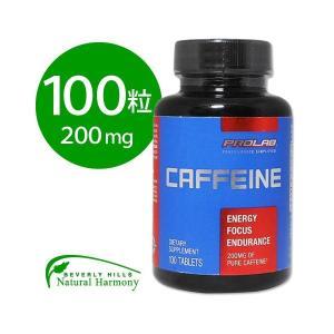 カフェイン 200mg 100粒