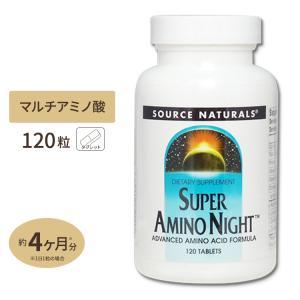 スーパーアミノナイト 120粒(タブレット) アミノ酸/アル...