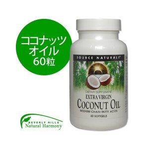 ココナッツオイル サプリメント★ココナッツオイル エキストラ...
