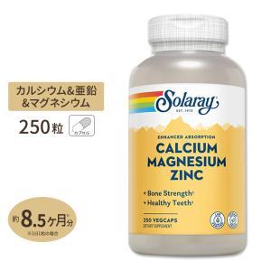 カルシウム、マグネシウム、亜鉛 250粒 ベジタブルカプセル Solaray(ソラレー)|supplefactory